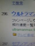 ウルトラマンマックス・マックスファンタジー